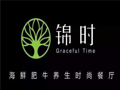 锦时海鲜肥牛养生时尚餐厅(解放碑时代广场店)