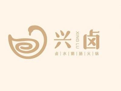 兴卤卤水鹅肠火锅(正祥中心店)