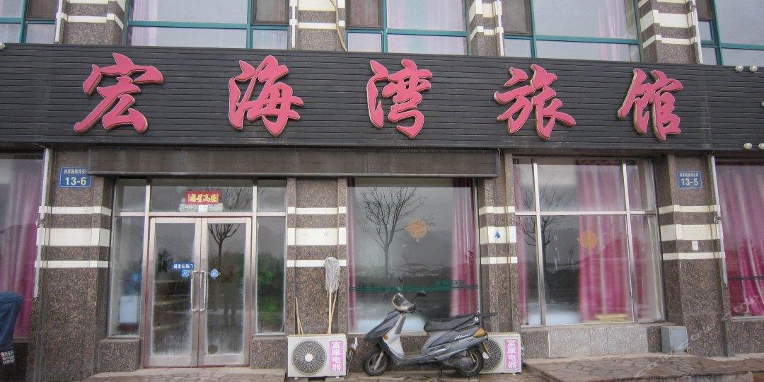 瓦房店长兴岛宏海湾旅馆