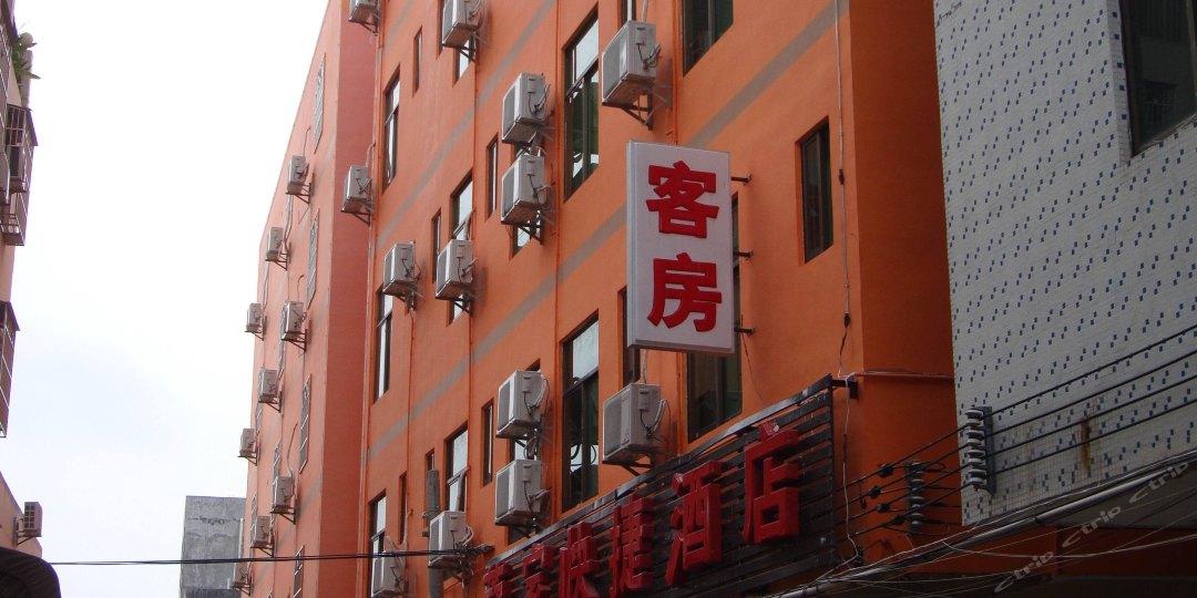 海口蓉家快捷酒店(动车东站店)