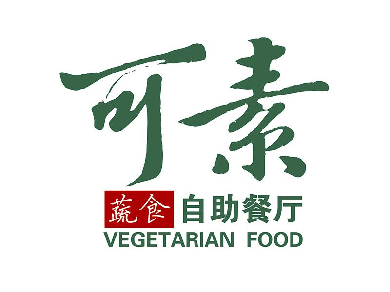 可素蔬食自助餐厅(绿地中心店)