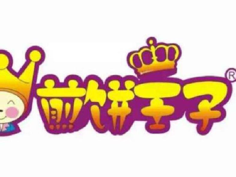 煎饼王子(武商众圆广场店)