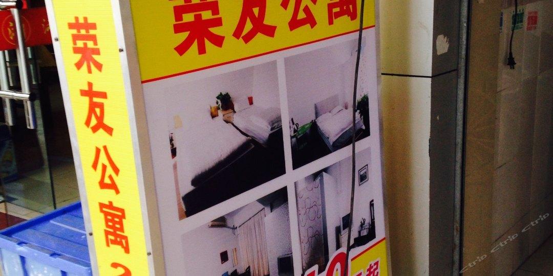 荣友公寓(二马路店)