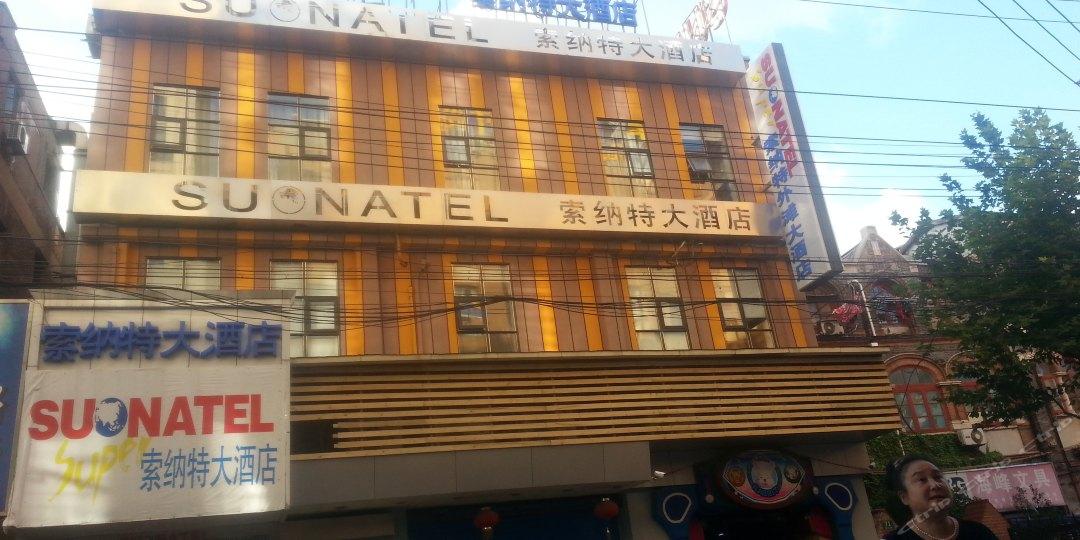 上海索纳特大酒店