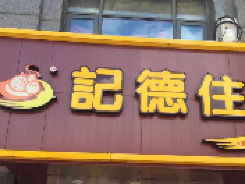 韩发餐饮管理
