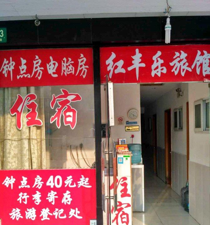 上海红丰宾馆