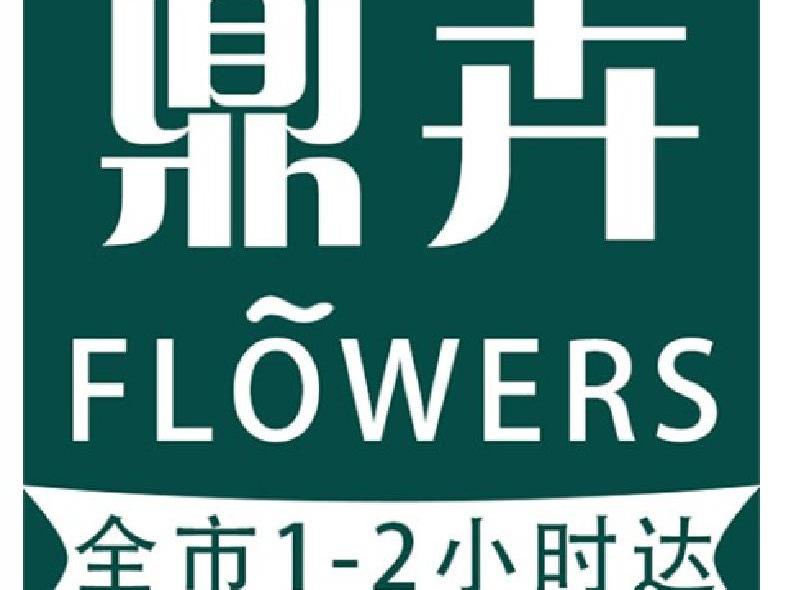 心鹤语花店