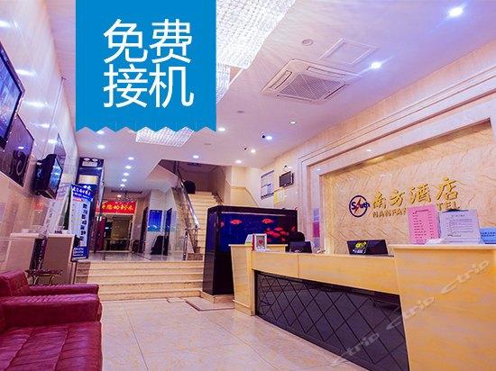 南方酒店(中山路店)