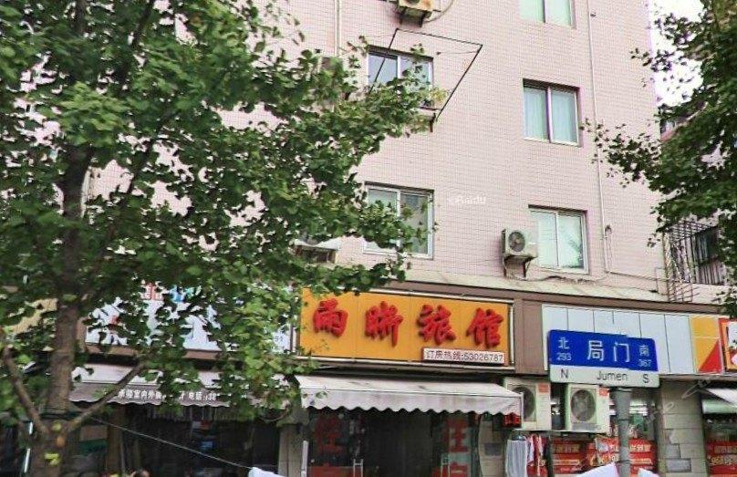 上海雨晰旅馆