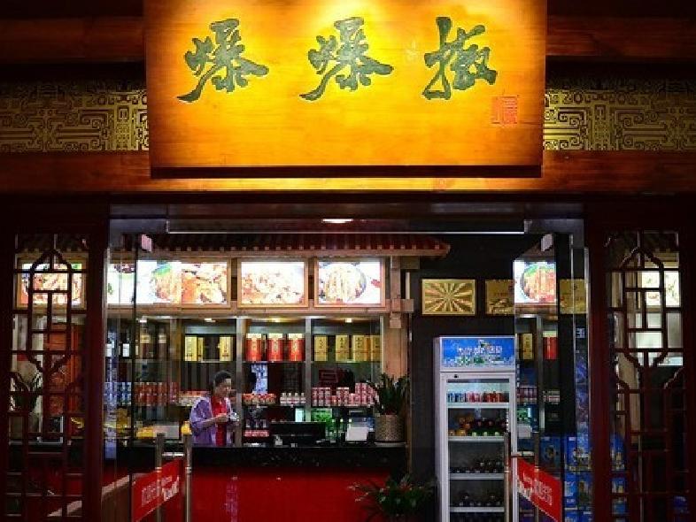 爆爆椒香辣虾(港澳广场店)