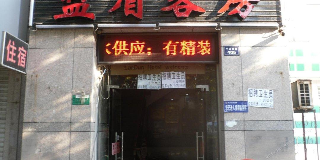 果子萌(曼哈顿店)