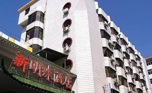 广州新明珠酒店