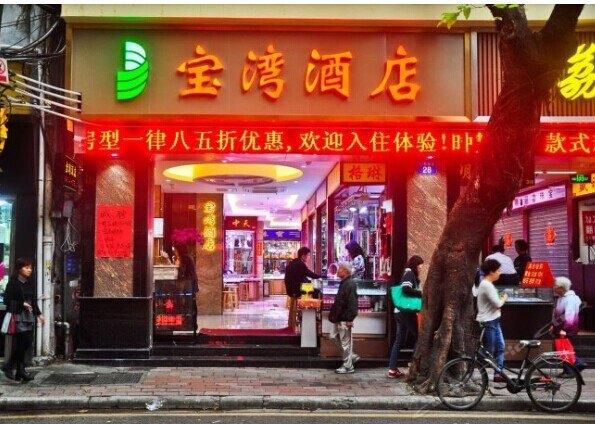 广州宝湾酒店(上下九长寿路地铁站店)