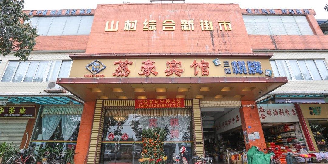 广州荔豪宾馆