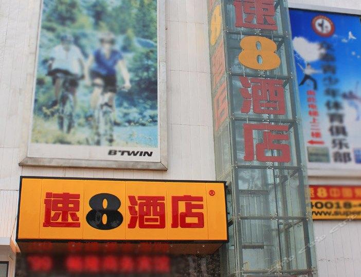 速8酒店(石家庄槐安东路店)
