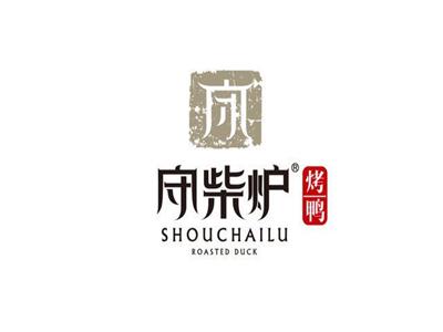 守柴炉北京烤鸭(福利社店)
