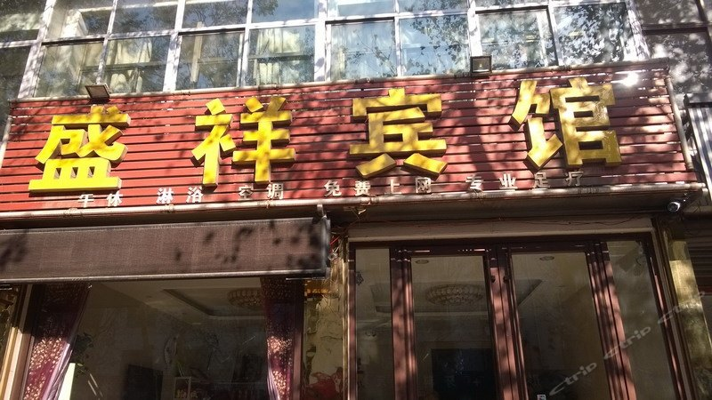凤仪轩(中关村店)