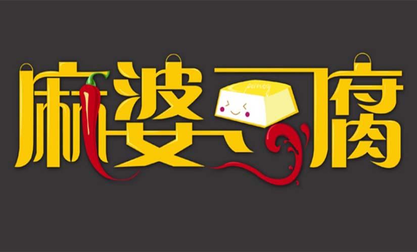 麻婆豆腐(富田店)