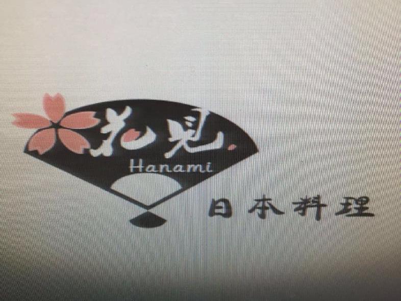 花见日本料理(创世纪店)