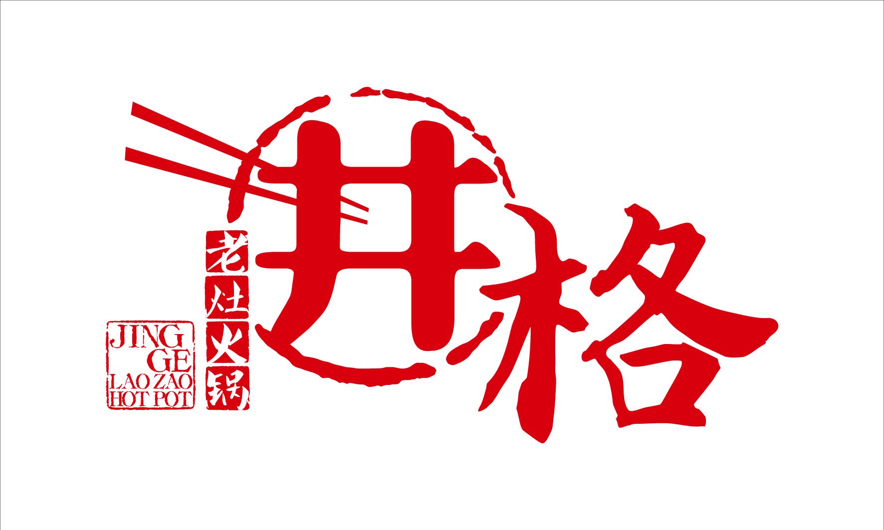 井格老灶火锅(西单大悦城店)
