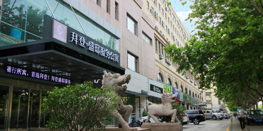 青岛新天瑞大酒店(原天和思瑞商务酒店)