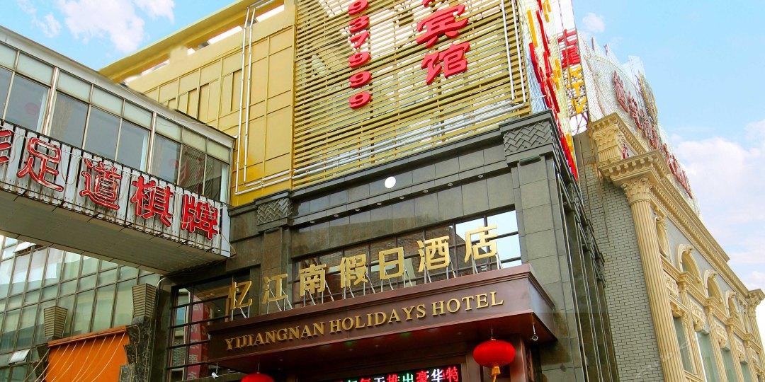 忆江南假日酒店