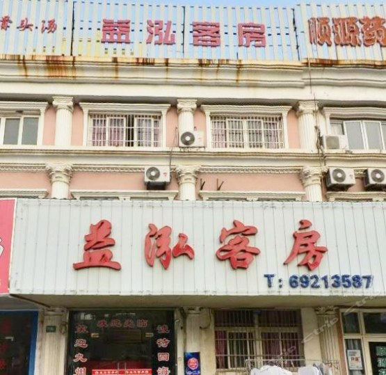 上海益泓客房