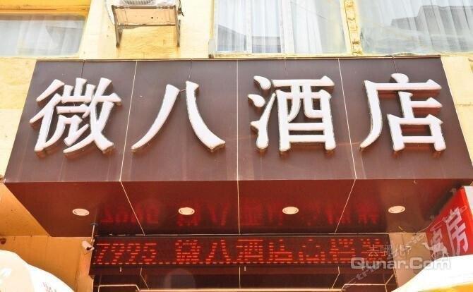 微八酒店(西槎路店)