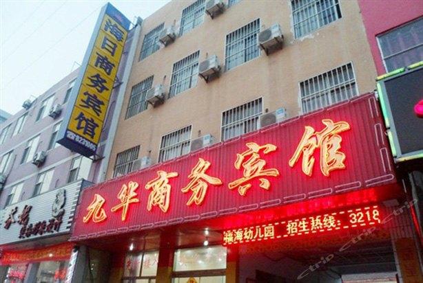 九华商务宾馆