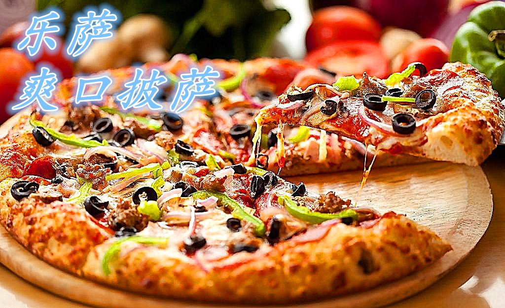 乐萨披萨(金港国际店)