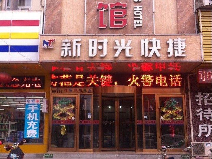 安阳新时光快捷酒店