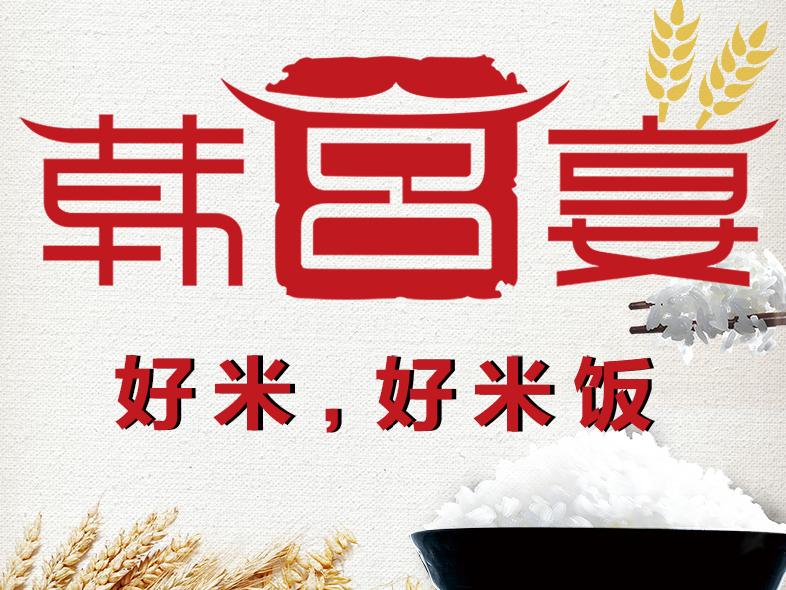 韩宫宴炭火烤肉(光谷鲁巷广场店)