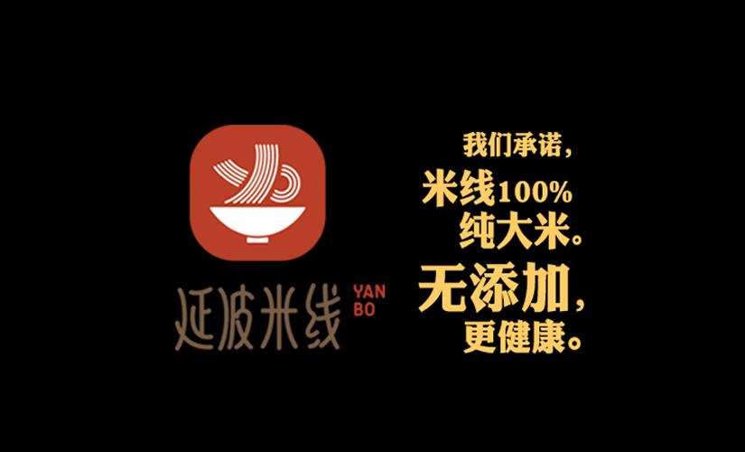 延波米线(东沙店)