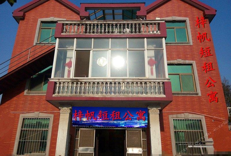 上海梓帆公寓(虹桥店)