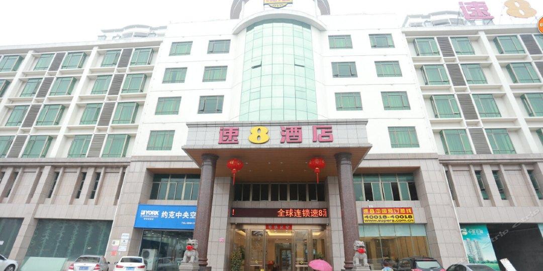 速8酒店(海口东站店)