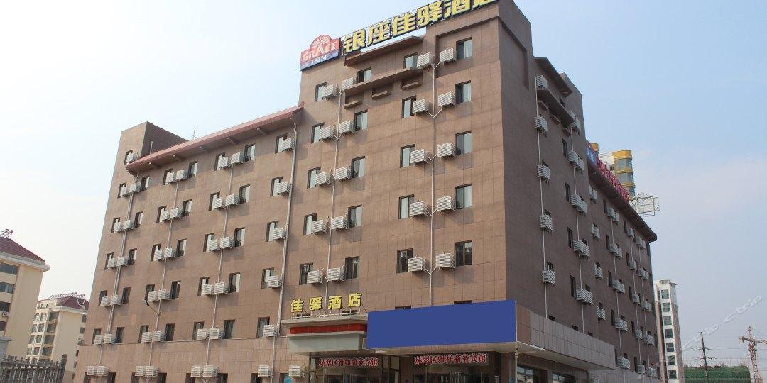 银座佳驿酒店(威海火车站店)