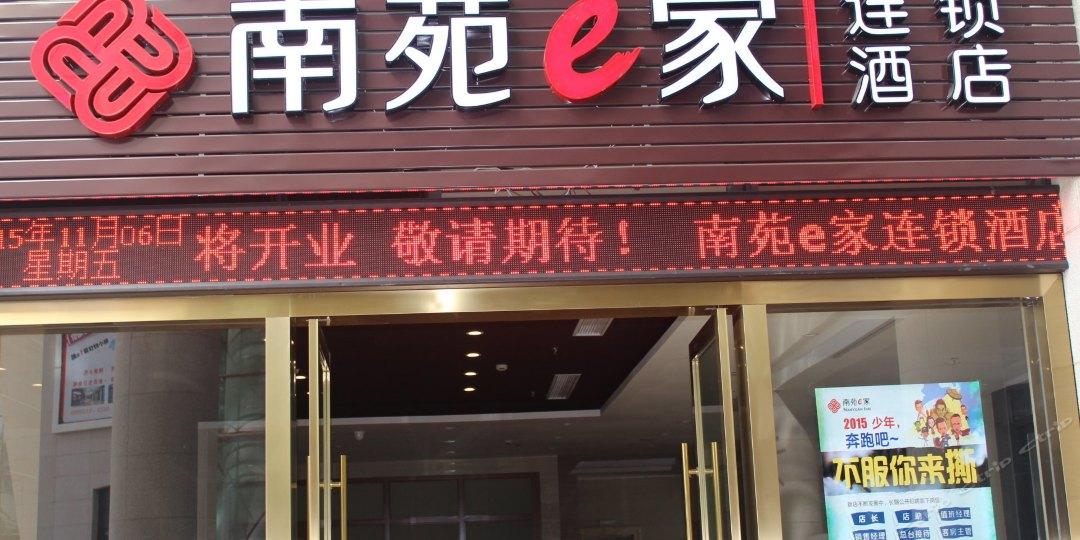 南苑e家(安吉九州昌硕广场店)