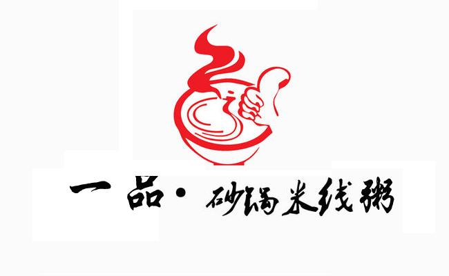 一品砂锅米线粥(新余学院店)