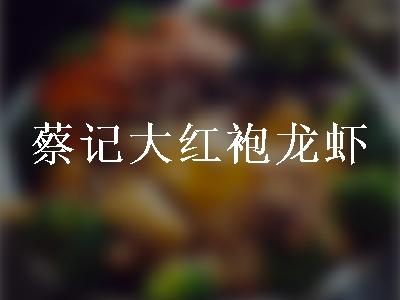 蔡记大红袍龙虾(竹山路店)