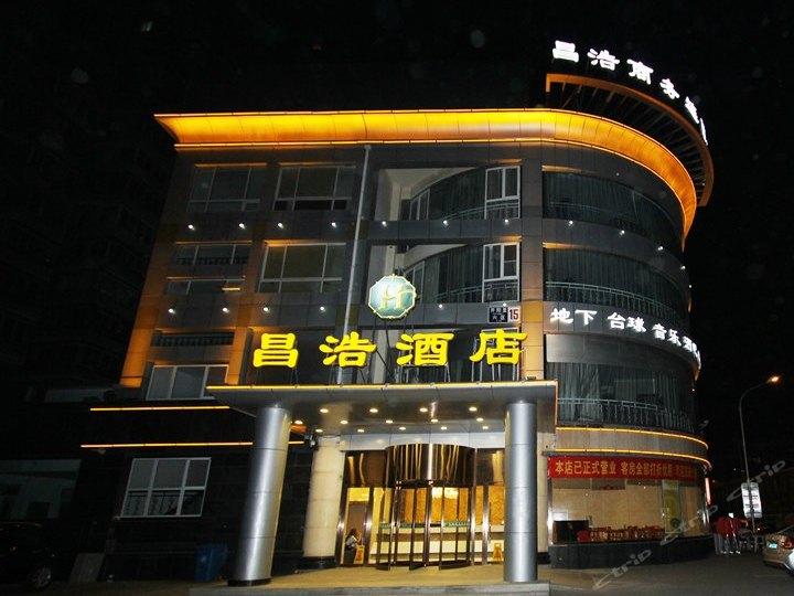 北京昌浩商务酒店(南站店)