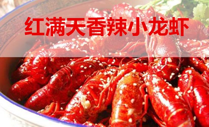 红满天香辣小龙虾(西华路店)