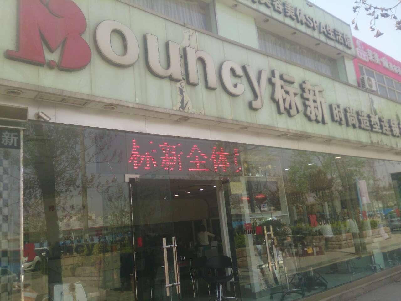 标新时尚造型连锁机构(太阳城店)