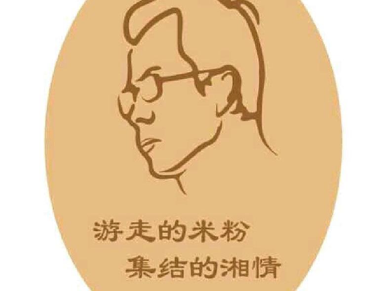 恰恰湘(国美店)