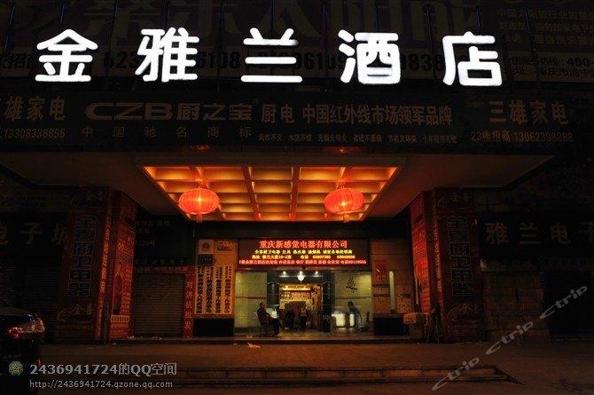 重庆金雅兰酒店
