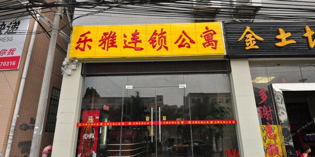 广州乐雅酒店(番禺长隆北门动物园店)