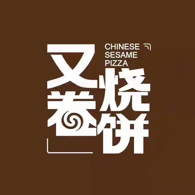 又卷烧饼(老六中店)