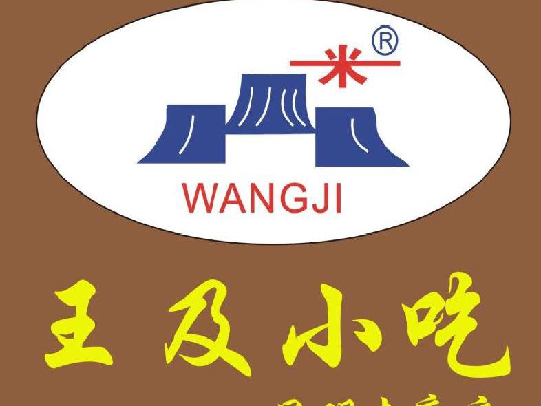 王及小吃(昆明走廊店)