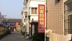 长春湖畔日租公寓