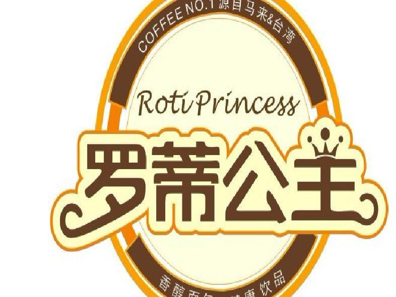 罗蒂公主(中南大学店)