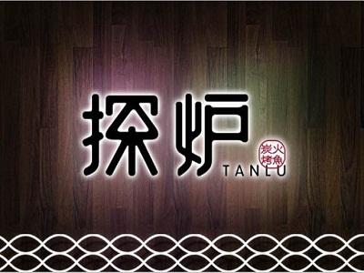 探炉-炭火烤鱼(草埔福安店)